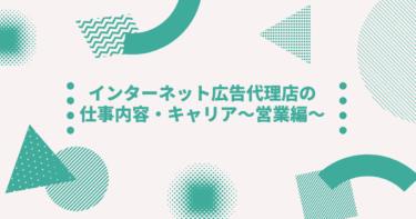 インターネット広告代理店の仕事内容・キャリア~営業編~