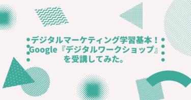 デジタルマーケティング学習の基本!Google『デジタルワークショップ』を受講してみた。