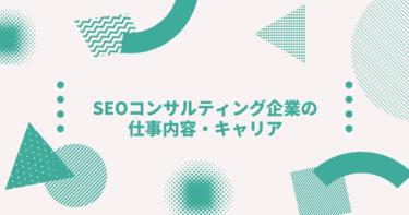 SEOコンサルティング企業の仕事内容・キャリア