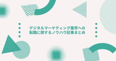 デジタルマーケティング業界への転職に関するノウハウ記事まとめ※随時更新