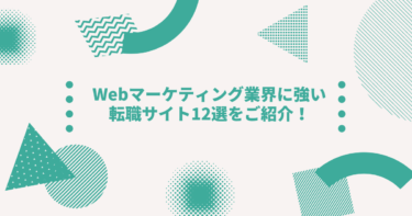 Webマーケティング業界に強い転職サイト12選をご紹介!