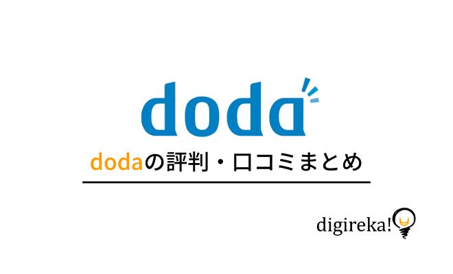 doda(デューダ)の評判・口コミ|特徴、サービス内容、内定までの流れも解説