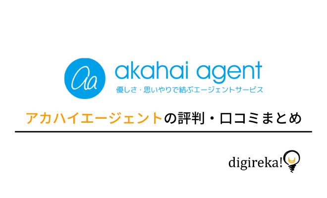 Akahai agent(アカハイエージェント)の特徴、評判、口コミについてまとめました!