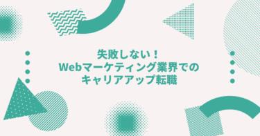 失敗しない!Webマーケティング業界でのキャリアアップ転職