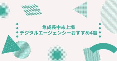 【2021年度最新版】急成長中未上場デジタルエージェンシーおすすめ4選