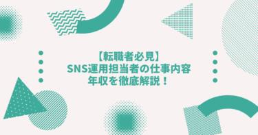【転職者必見】SNS運用担当者の仕事内容・年収、採用情報を徹底解説!