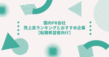 国内PR会社売上高ランキングTOP8とおすすめ企業【転職希望者向け】